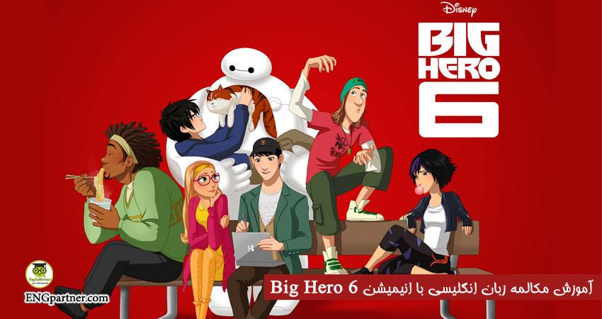 آموزش مکالمه زبان انگلیسی با انیمیشن Big hero 6