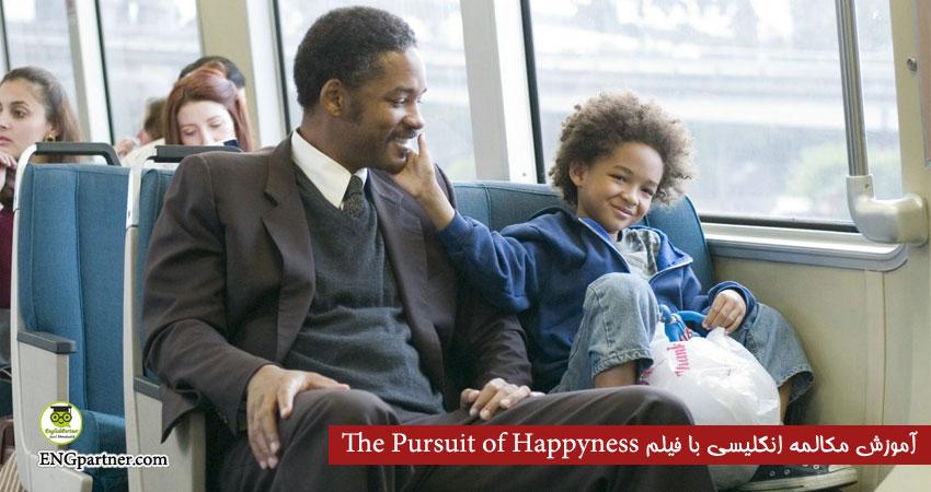 آموزش مکالمه با فیلم در جستجوی خوشبختی