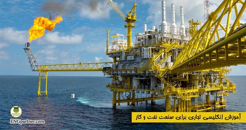 آموزش انگلیسی تخصصی برای صنعت نفت و گاز